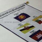 ป้ายแขวนข้อมูลธงประจำชาติอาเซียน