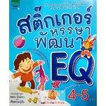 สติ๊กเกอร์หรรษาพัฒนา EQ สำหรับเด็กอายุ 4-5 ขวบ