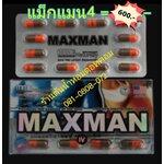 Maxman4, MaxmanIV ผลิตภัณฑ์เสริมอาหารชาย แม็กแมน4 สีส้ม -เทา