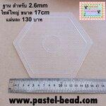 ฐานเรียงเม็ดบีท2.6mm 6เหลี่ยมBIG