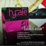 Hycafe (กาแฟ ไฮคาเฟ่) กาแฟลดน้ำหนัก กระชับสัดส่วน งบน้อยก็ผอมได้