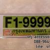 กรอบป้ายทะเบียนกันน้ำ โดเรม่อน: License plates Frames – F1 Doremon