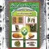 หัวเชื้อราไตรโคเดอร์มา สารชีวภัณฑ์ป้องกันโรคพืช