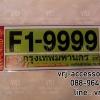 กรอบป้ายทะเบียนกันน้ำ แมนยู : License plates Frames – F1 Man U