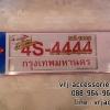 กรอบป้ายทะเบียนกันน้ำ ซุปเปอร์แมน: License plates Frames - 4S Superman