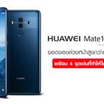 เคสมือถือ Huawei Mate 10 Pro
