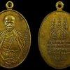 เหรียญครูบาเจ้า ศรีวิชัย ปี2536 วัดบ้านปาง เนื้อทองฝาบาตร รุ่น115 ปี ประสบการณ์ช้างไม่ข้าม อันเลื่องลือ