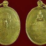 เหรียญหลวงพ่อบุญจันทร์ จนฺทวโร พระอรหันต์แห่งวัดถ้ำผาผึ้ง จ.เชียงใหม่