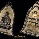 เหรียญระฆังศิริมงคล ปี2516 บล๊อกสายฝน หลวงพ่อเกษม เขมโก สวยกริ๊ปๆ