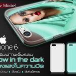 เคสเต็มรอบเรืองเเสง iPhone 6