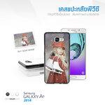 เคสพิมพ์ภาพ Samsung Galaxy A5 (2016) กรอบ PVC มันเงา