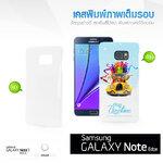 เคสพิมพ์ภาพเต็มรอบ Samsung Galaxy Note5 Edge