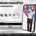 เคสพิมพ์ภาพ OPPO R9 Plus PVC