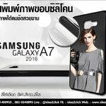 เคสพิมพ์ภาพแปะหลัง Samsung Galaxy A7(2016) ขอบซิลิโคน