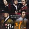DVD/V2D Time Slip Dr.Jin ดอกเตอร์จิน หมอข้ามศตวรรษ 6 แผ่นจบ (ซับไทย)