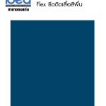 Flex Pu 100% สีพื้นน้ำเงิน