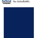 Flex Pu 100% สีพื้นกรม