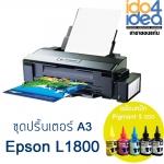 ปริ้นเตอร Epson L1800 พร้อมน้ำหมึก Pigment