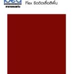 Flex Pu 100% สีพื้นแดง