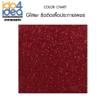 Glitter รีดติดเสื้อประกายเพชร สีแดง