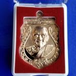 เหรียญหลวงปู่ฮก รตินฺธโร รุ่น สำเภาเศรษฐี