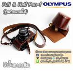 เคสกล้องหนัง Olympus pen-f รุ่น เปิดแบตได้ Case Olympus pen f ใช้ได้ทั้ง Full และ Half Case สีน้ำตาลเข้ม