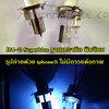 หลอดซีนอน H4 Superblue ฐานเซรามิค ยิ่งใช้ยิ่งเข้ม
