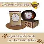 Angela Glycerine Honey Soap : สบู่กลีเซอรีนน้ำผึ้ง