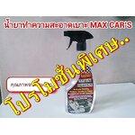 น้ำยาทำความสะอาดเบาะรถยนต์-โซฟา MAX Car's