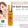 CO Q10 enzume ขนาด 50 ml.