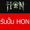 รับปั้ม MMR HON
