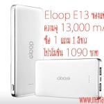 แบตสำรอง Power bank ยี่ห้อ eloop E13ของแท้ 13000 มิลิแอม แอมเต็ม สีขาว ซื้อ 1 แถม 1