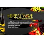 Herbal Wave เฮอร์เบอร์เวฟ