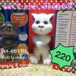 แมวทอมแคทรุ่น 2 ภาษา สีขาว พูดตาม เล่านิทานและร้องเพลงได้