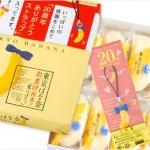 Pre-Oder Tokyo Banana ของฝากชื่อดังจากโตเกียว รสออริจินัล 8ชิ้น(รวมค่าส่ง EMS)