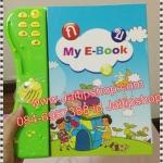 หนังสือฝึกอ่านอัจฉริยะ หนังสือ E-Book ฝึกอ่านภาษาไทย และ อังกฤษ สำหรับเด็ก