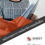 แนวข้อสอบ พนักงานธุรการ กรมโยธาธิการและผังเมือง (อัพเดท มกราคม 2561)