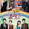 ซีรีย์เกาหลี Cheongdamdong Alice อลิซแห่งซองดัมดง [Soundtrack บรรยายไทย]