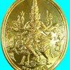 เหรียญพระตรีมูรตินาฏราชเต็มองค์เนื้อทองทิพย์