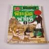 เอาชีวิตรอดในพีระมิดฟาโรห์ เล่ม 2 Hong Jae-Cheol, Ryu Gi-Un เขียน Moon Jung-Hoo ภาพ นันทนัช อิงครัตน์ แปล***สินค้าหมด***