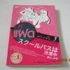 คู่แฝดต่างขั้ว 3 ตอน การจราจรแสนติดขัดกับรถโรงเรียนหฤหรรษ์ Jiro Akagawa เขียน ทีปลิต แปล***สินค้าหมด***