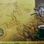 กาแฟโสม เดอะวันแฟน (Ginseng coffee)