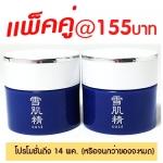 โปรโมชั่นถึง 14พค. 2558 แพ็คคู่ (งดร่วมโปรโมชั่นอื่นๆ) Kose Sekkisei Cleansing cream (ขนาด 16 g.x2 ชิ้น)ครีมเนื้อเจลล้างเครืองสำอาง