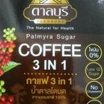 กาแฟตาลโตนด 3in1 (Palmyra Coffee 3in1)