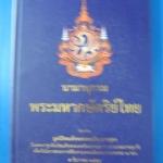 นามานุกรม พระมหากษัตริย์ไทย จัดทำโดย มูลนิธิสมเด็จพระเทพรัตนราชสุดา พิมพ์ครั้งที่สอง พ.ศ. 2555 ปกแข็ง