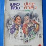 เปิดปูม เปลว สีเงิน และ มังกร ห้าเล็บ 2 ขุนพล ค่ายไทยรัฐ
