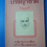 ปรัชญาชีวิต เขียนโดย คาลิล ยิบราน แปลโดย ระวี ภาวิไล พิมพ์ครั้งที่หก พ.ศ. 2525