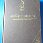 หนังสือจดหมายเหตุ THE BANGKOK RECORDER ทรงพระกรุณาโปรดเกล้าโปรดกระหม่อมให้พิมพ์พระราชทานในงานพระราชทานเพลิงศพ นายสมหมาย ฮุนตระกูล วันที่ 25 ธันวาคม 2536