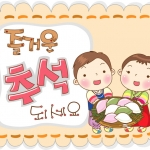 Korean Thanks Giving Day Holidays