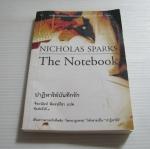 ปาฏิหารย์บันทึกรัก (The Notebook) พิมพ์ครั้งที่ 9 Nicholas Sparks เขียน จิระนันท์ พิตรปรีชา แปล